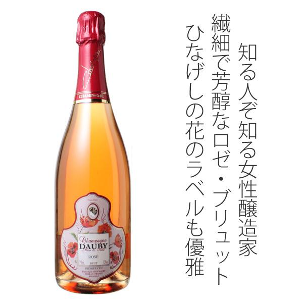 ドビ ブリュット・ロゼ  NV <ロゼ> <ワイン/シャンパン>
