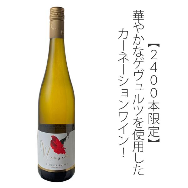 カーネーションワイン ネーゲレ ゲヴュルツトラミナー [2020] ゲオルク・ネーゲレ <白> <ワイン/ドイツ>