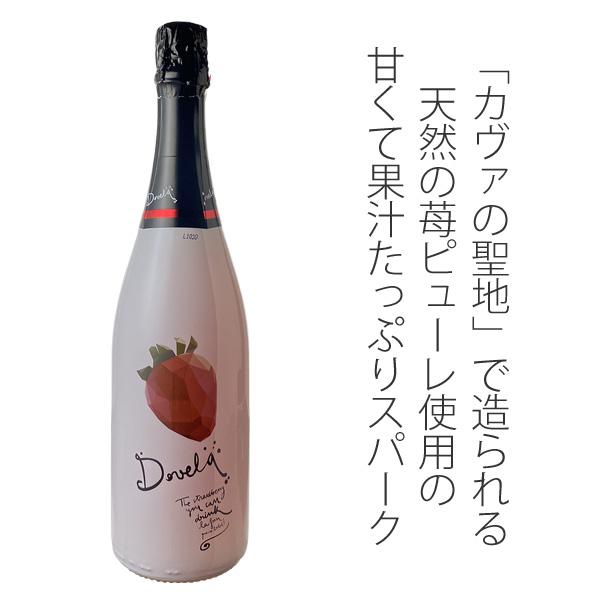 ドベーラ ヴィーノ・エスプモーソ・ロザート (天然いちご風味甘口スパークリング) NV シビーノ <ロゼ> <ワイン/スパークリング>