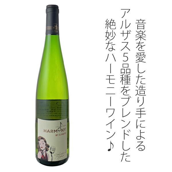 アルモニー [2017] ジェラール・メッツ <白> <ワイン/アルザス>