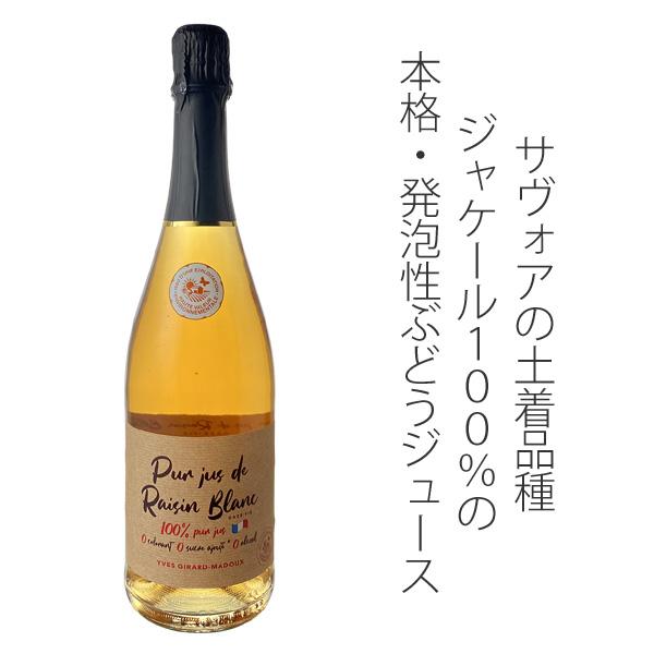 ピュール ジュ・ド・レザン ブラン ペティヤン NV イヴ・ジラール・マドゥー <白> <ワイン/ノンアルコール>