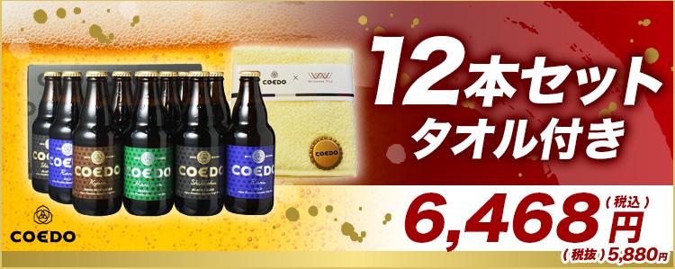 COEDOコエドビールセット12本+タオル付き
