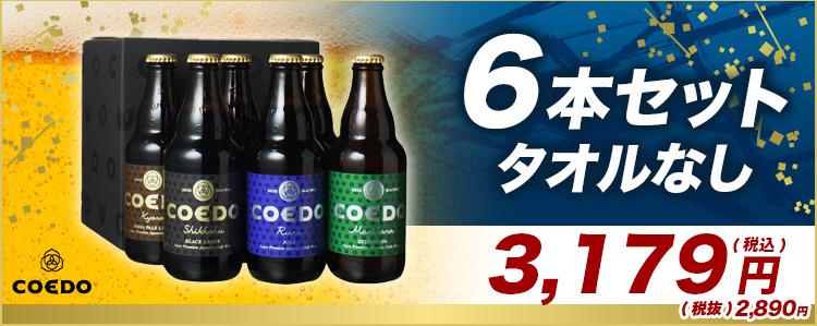 COEDOコエドビールセット6本