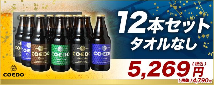 COEDOコエドビールセット12本