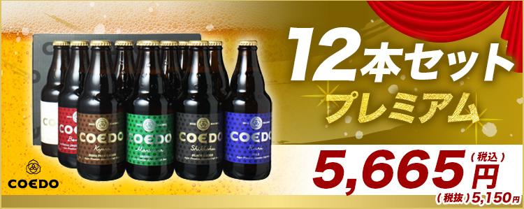 COEDOコエドビールセット12本プレミアム