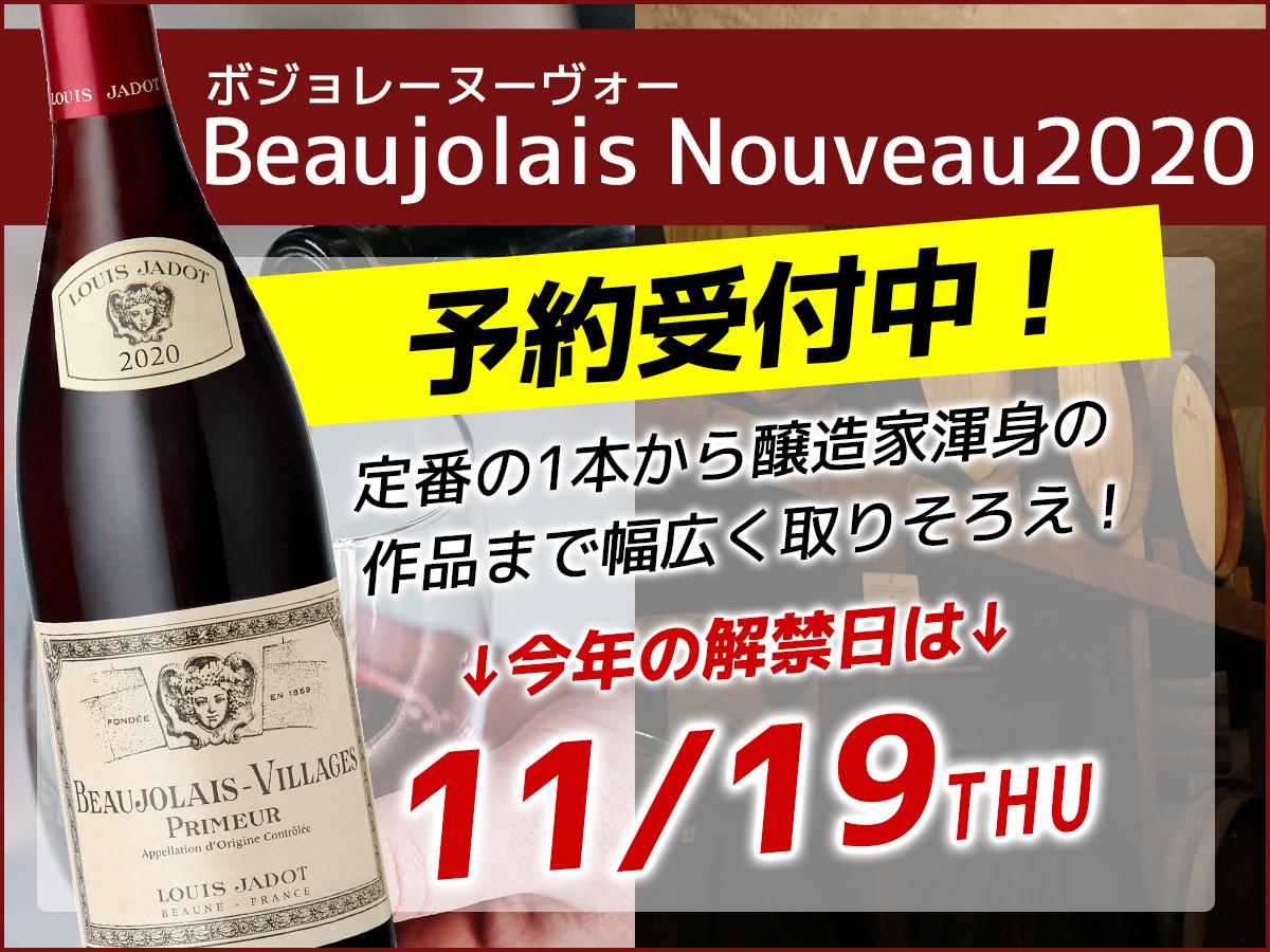 ボジョレー・ヌーボー2020のワイン   ワインショップ ドラジェ 本店