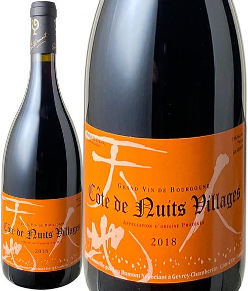 コート・ド・ニュイ・ヴィラージュ 2016 ルー・デュモン 赤 Cotes de Nuits Village / Lou Dumont   スピード出荷