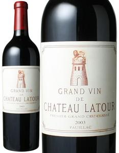 シャトー・ラトゥール 2003 赤  Ch. Latour   スピード出荷