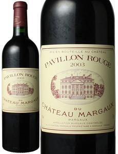 パヴィヨン・ルージュ・デュ・シャトー・マルゴー 2003 赤  Pavillon Rouge Du Ch. Margaux  スピード出荷