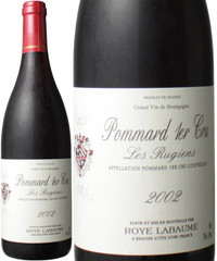 ポマール プルミエ・クリュ リュジアン 2002 ロワ・ラボーム 赤  Pommard Premier Cru Les Rugiens / Roye Labaume   スピード出荷