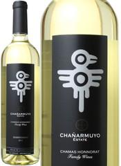 チャンナルムージョ シャルドネ 2013 白  Chanarmuyo Chardonnay  スピード出荷