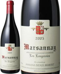 マルサネ レ・ロンジュロワ 2005 ドニ・モルテ 赤  Marsannay Les Longeroies / Domaine Denis Mortet   スピード出荷