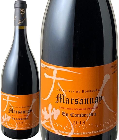 マルサネ・ルージュ 2018 ルー・デュモン 赤 Marsannay Rouge / Lou Dumont   スピード出荷