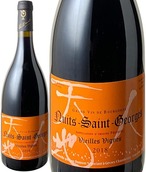 ニュイ・サン・ジョルジュ ヴィエイユ・ヴィーニュ 2018 ルー・デュモン 赤 Nuits Saint Georges Vieilles Vignes Rouge / Lou Dumont   スピード出荷