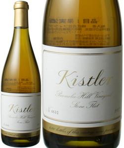キスラー シャルドネ ストーン・フラット・ヴィンヤード 2007 キスラー・ヴィンヤーズ 白  Kistler Chardonnay Stone Flat Vineyard / Kistler Vineyard  スピード出荷