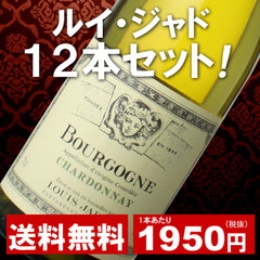 【送料無料】1本あたり1950円! ブルゴーニュ シャルドネ 2016 ルイ・ジャド 12本セット 白※ヴィンテージが異なる場合がございます。 Bourgogne Chardonnay / Louis Jadot  スピード出荷