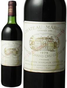 シャトー・マルゴー 1975 赤  Chateau Margaux   スピード出荷