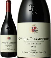 ジュヴレ・シャンベルタン レ・スヴレ 2015 ロベール・グロフィエ 赤  Gevrey Chambertin Les Seuvrees / Robert Groffier   スピード出荷