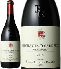 シャンベルタン・クロ・ド・ベーズ 2015 ロベール・グロフィエ 赤  Chanbertin Clos de Beze / Robert Groffier   スピード出荷
