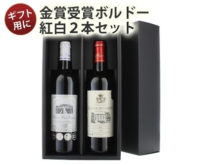 ワイン プレゼント 送料無料 ワインセット ギフトBOX付き ボルドー産赤白ワイン2本 3000円 御祝 誕生日 ハロウィン ギフトワインセット 沖縄・離島は別料金加算