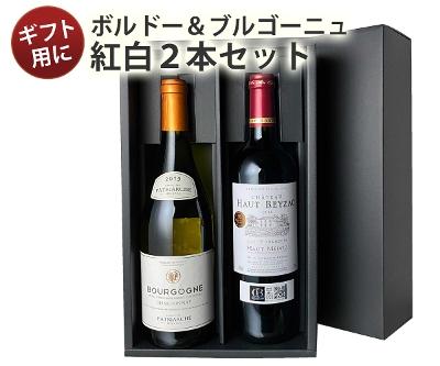 ワイン プレゼント 送料無料 ワインセット ギフトBOX付き フランスの二大銘醸地 ボルドー・ブルゴーニュ産赤白ワイン2本 5000円 御祝 誕生日 ハロウィン ギフトワインセット 沖縄・離島は別料金加算