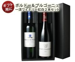 ワインギフトやプレゼントに!ワイン プレゼント 送料無料 ワインセット ギフトBOX付き 一流ワイナリーで揃えたボルドー・ブルゴーニュ産赤白ワイン2本 10000円ギフトワインセット 沖縄・離島は別料金加算 第3弾