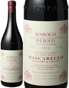 バローロ サント・ステファノ・ディ・ペルノ 2012 ジュゼッペ・マスカレッロ  赤  Barolo Santo Stefano di Perno / Giuseppe Mascarello  スピード出荷