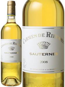 レ・カルム・ド・リューセック 2008 白  Les Carmes de Rieussec  スピード出荷
