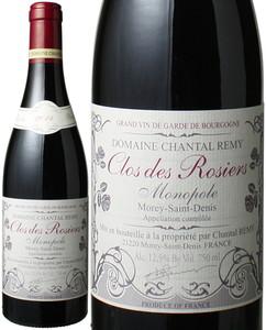 モレ・サン・ドニ クロ・デ・ロジエ 2014 シャンタル・レミー 赤  Morey Saint Denis Clos des Rosiers / Chantal Remy  スピード出荷