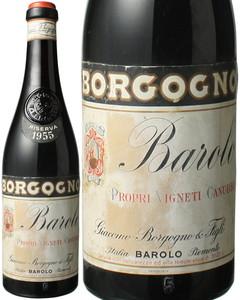 バローロ・リゼルヴァ 1955 ボルゴーニョ 赤  Barolo Riserva / Borgogno  スピード出荷