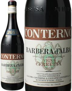 バルベーラ・ダルバ チェレッタ 2013 ジャコモ・コンテルノ 赤  Barbera d'Alba Vigna Ceretta / Giacomo Conterno   スピード出荷