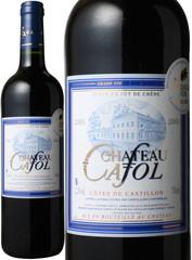 シャトー・カフォル 2005 赤  Chateau Cafol 2005  スピード出荷