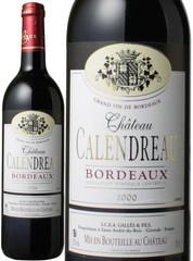 シャトー・カランドロー 2000 赤  Chateau Calendreau 2000   スピード出荷