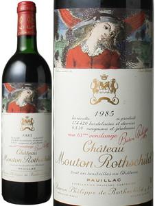 シャトー・ムートン・ロートシルト 1985 赤  Chateau Mouton Rothschild  スピード出荷