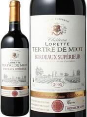 シャトー・ロレット テルトル・ド・ミオ 2005 赤  Chateau Tertre De Miot 2005  スピード出荷