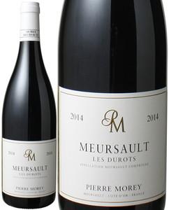 ムルソー レ・デュロ ルージュ 2014 ピエール・モレ 赤  Meursault Les Durots Rouge / Pierre Morey  スピード出荷
