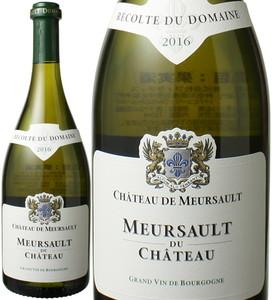 ムルソー・デュ・シャトー 2016 シャトー・ド・ムルソー 白  Meursault du Chateau / Ch. de Meursault  スピード出荷