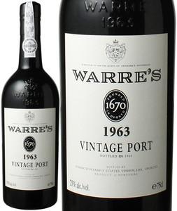 ワレ ヴィンテージポート 1963 赤  Warre Vintage Port   スピード出荷