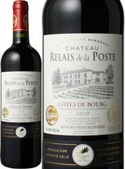 シャトー・ルレ・ド・ラポスト 2010 赤  Chateau Relais de la Poste 2010  スピード出荷