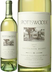 スポッツウッド ソーヴィニヨン・ブラン 2017 スポッツウッドワイナリー 白  Spottswoode Sauvignon Blanc / Spottswoode Winery  スピード出荷