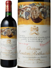 シャトー・ムートン・ロートシルト 1987 赤 <br>Chateau Mouton Rothschilds 1987  スピード出荷