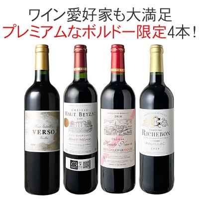 ワインセット 銘醸 上級 ボルドー 4本 セット プレミアム 品質重視 メドック サンテミリオン ポムロル 当たり年 家飲み 御祝 誕生日 お年賀 ギフト プレゼント