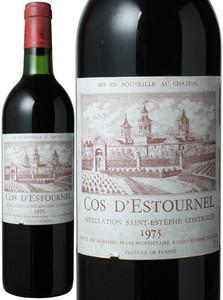 シャトー・コス・デストゥルネル 1975 赤  Chateau Cos d'Estournel  スピード出荷