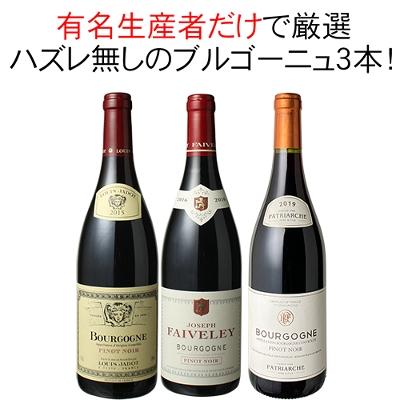 ワインセット 有名生産者 ブルゴーニュ 赤ワイン 3本セット 家飲み 御祝 誕生日 ハロウィン ギフト プレゼント パーティー ルイ ジャド フェブレ ジョゼフ ドルーアン ハズレ無し