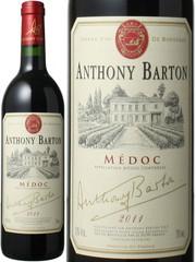 アントニー・バルトン メドック 2014 赤 Anthony Barton Medoc / Chateaux Langoa & Leoville Barton  スピード出荷