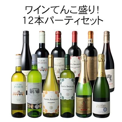 ワインセット パーティーセット 12本 全部入り 赤 白 スパークリング ボルドー フランス イタリア スペイン 飲み比べ