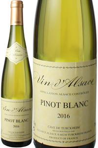 アルザス ピノ・ブラン 2016 トゥルクハイム 白  Alsace Pinot Blanc / Turckheim  スピード出荷