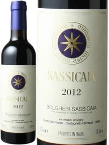 【お一人様1本限りとなります】サッシカイア ハーフ375ml 2012 テヌータ・サン・グイード 赤  Sassicaia / Tenuta San Guido  スピード出荷