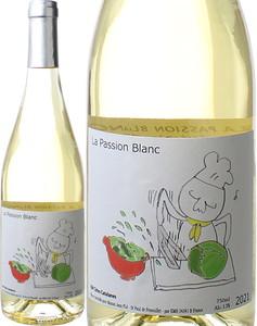 ラ・パッション ブラン 2017 白 La Passion Blanc  スピード出荷