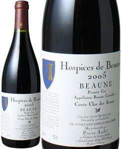 オスピス・ド・ボーヌ ボーヌ・プルミエクリュ クロ・デ・ザヴォー 2005 オスピス・ド・ボーヌ 赤  Beaune 1er Cru Clos des Avaux / Hospices de Beaune  スピード出荷